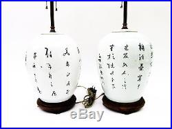 Vintage Pair of Antique Chinese Porcelain Poetry Ginger Jar Lamps Signed
